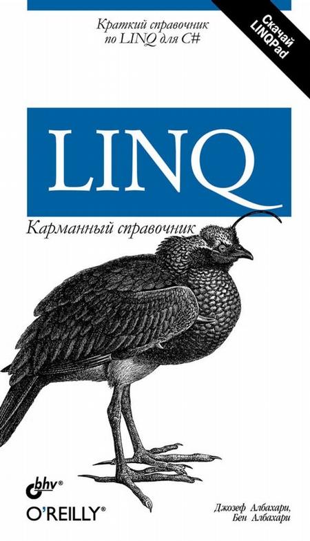 LINQ. Карманный справочник