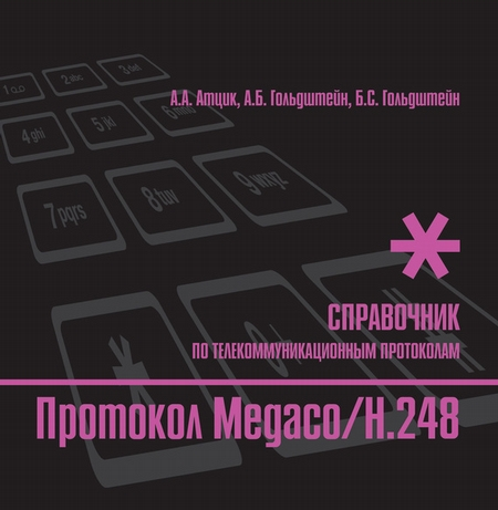 Справочник по телекоммуникационным протоколам. Протокол Megaco/H.248