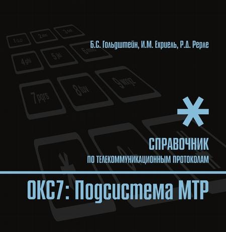 Справочник по телекоммуникационным протоколам. ОКС7: Подсистема MTP