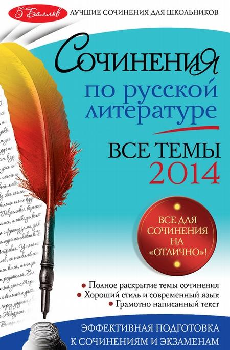 Сочинения по русской литературе. Все темы 2014 г