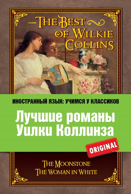 Лучшие романы Уилки Коллинза / The Best of Wilkie Collins