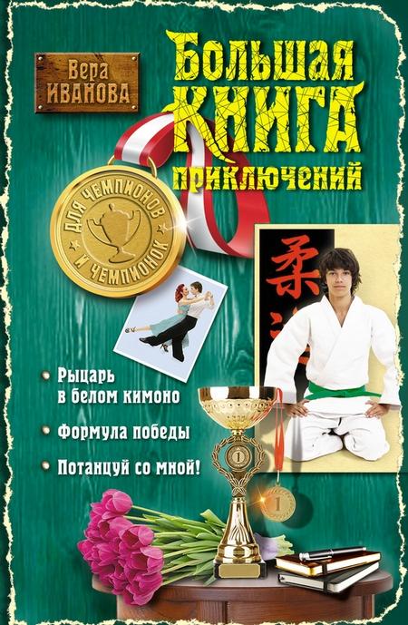 Большая книга приключений для чемпионов и чемпионок (сборник)