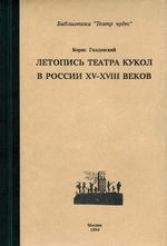 Летопись театра кукол в России XV–XIIIвеков