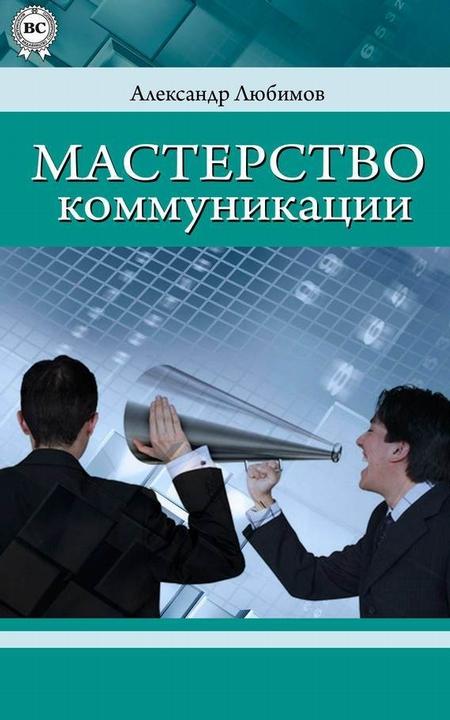 Мастерство коммуникации