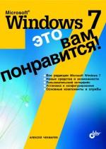 Microsoft Windows 7 – это вам понравится!
