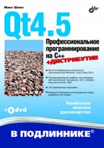 Qt4.5. Профессиональное программирование на C++