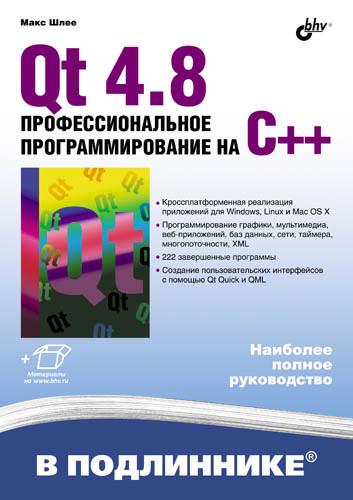 Qt 4.8. Профессиональное программирование на C++