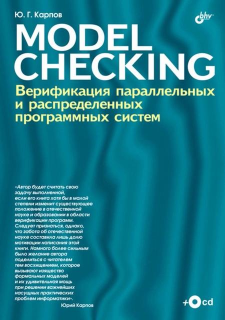 Model Checking. Верификация параллельных и распределенных программных систем
