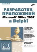 Разработка приложений Microsoft Office 2007 в Delphi