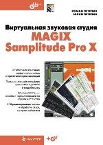 Виртуальная звуковая студия MAGIX Samplitude Pro X
