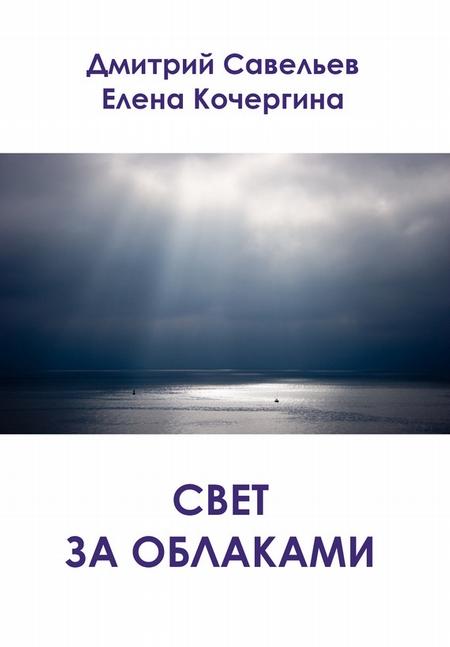 Свет за облаками (сборник)