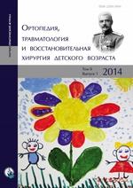 Ортопедия, травматология и восстановительная хирургия детского возраста Том II. Выпуск 1. 2014