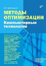 Методы оптимизации. Компьютерные технологии