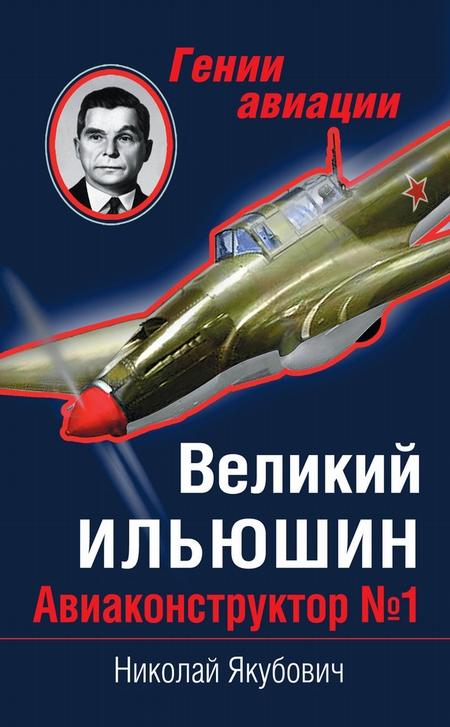 Великий Ильюшин. Авиаконструктор №1