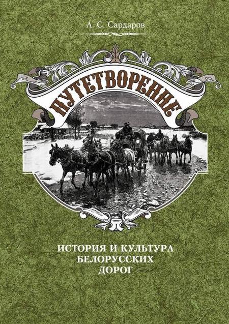 Путетворение: история и культура белорусских дорог