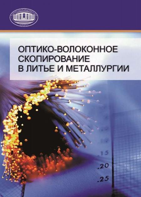 Оптико-волоконное скопирование в литье и металлургии