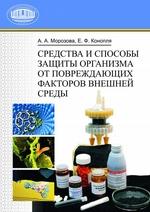 Средства и способы защиты организма от повреждающих факторов внешней среды
