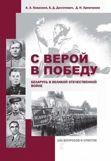 С верой в Победу. Беларусь в Великой Отечественной войне