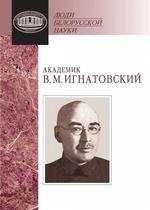 Академик В. М. Игнатовский. Документы и материалы