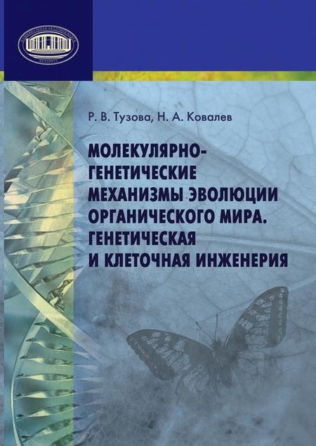 Молекулярно-генетические механизмы эволюции органического мира. Генетическая и клеточная инженерия