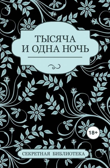 Тысяча и одна ночь (сборник)