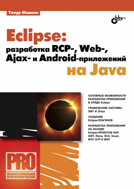 Eclipse: разработка RCP-, Web-, Ajax– и Android-приложений на Java