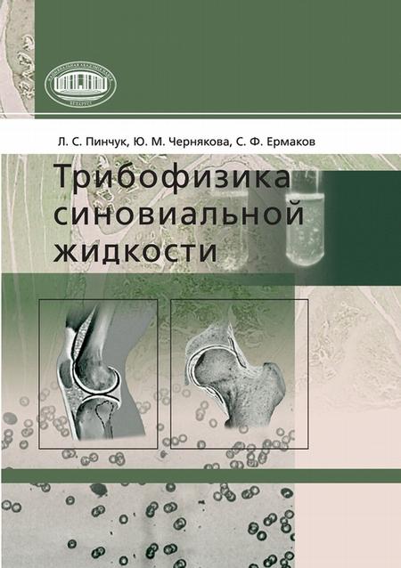 Трибофизика синовиальной жидкости