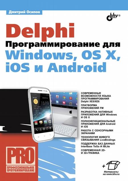 Delphi. Программирование для Windows, OS X, iOS и Android