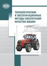 Технологические и эксплуатационные методы обеспечения качества машин