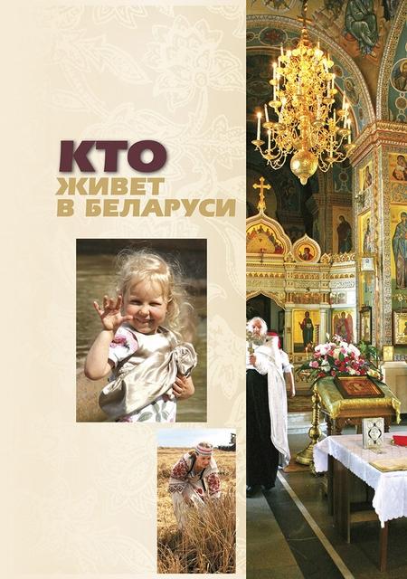 Кто живет в Беларуси