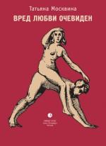 Вред любви очевиден (сборник)