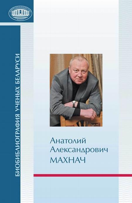 Анатолий Александрович Махнач