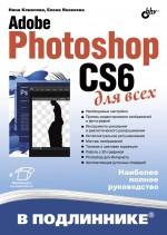 Adobe Photoshop CS6 для всех