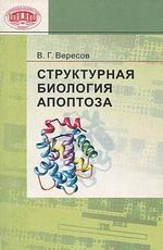 Структурная биология апоптоза