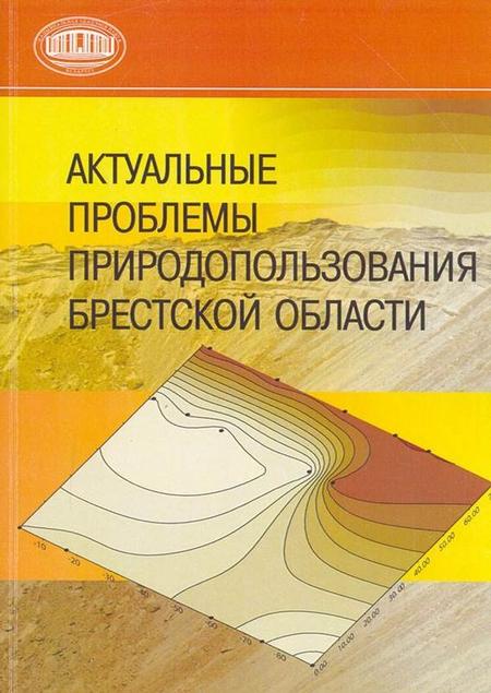 Актуальные проблемы природопользования Брестской области