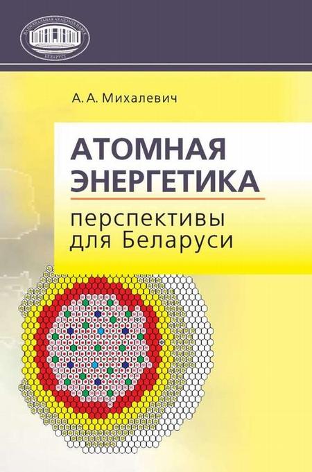 Атомная энергетика. Перспективы для Беларуси