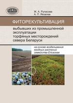 Фиторекультивация выбывших из промышленной эксплуатации торфяных месторождений севера Беларуси на основе возделывания ягодных растений семейства Ericaceae