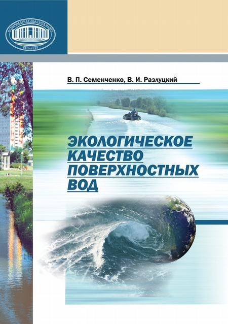 Экологическое качество поверхностных вод