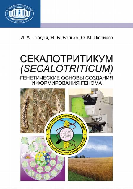 Секалотритикум (Secalotriticum). Генетические основы создания и формирования генома