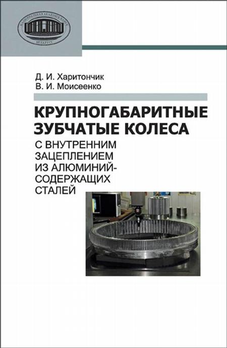 Крупногабаритные зубчатые колеса с внутренним зацеплением из алюминийсодержащих сталей