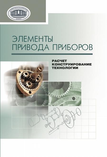 Элементы привода приборов: расчет, конструирование, технологии