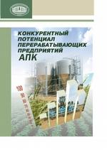 Конкурентный потенциал перерабатывающих предприятий АПК