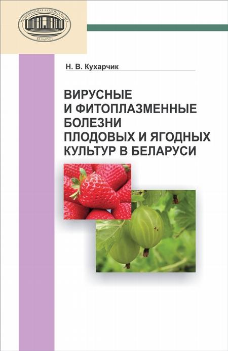 Вирусные и фитоплазменные болезни плодовых и ягодных культур в Беларуси