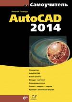 Самоучитель AutoCAD 2014