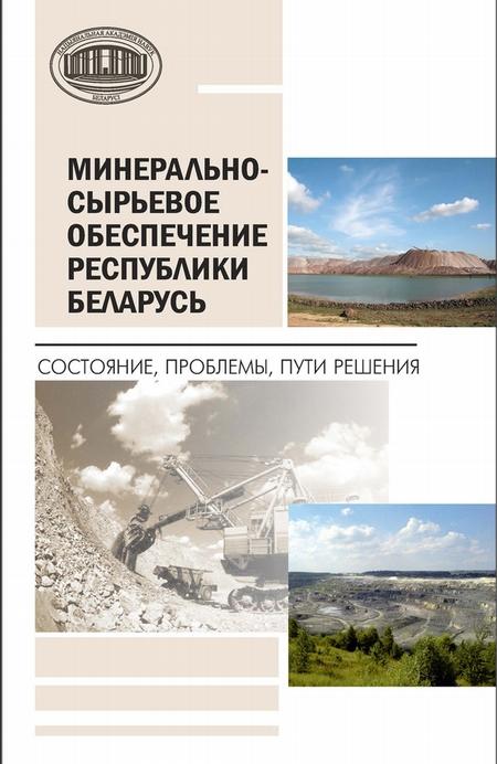 Минерально-сырьевое обеспечение Республики Беларусь. Состояние, проблемы, пути решения