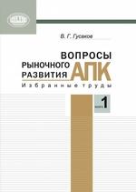 Вопросы рыночного развития АПК. Книга 1