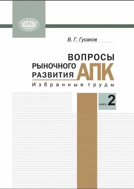 Вопросы рыночного развития АПК. Книга 2