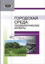 Городская среда. Геоэкологические аспекты