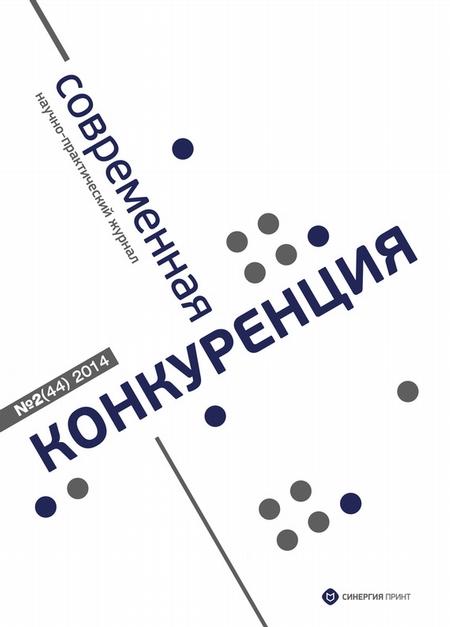 Современная конкуренция №2 (44) 2014