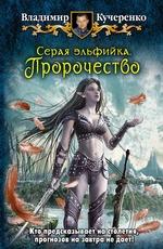 Серая эльфийка. Пророчество